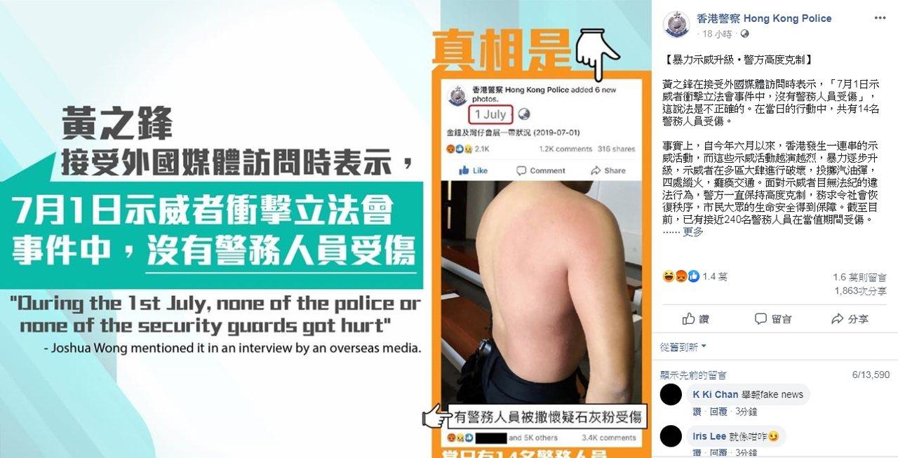 港警今天在臉書駁斥黃之鋒,並貼出港警紅腫的背部照,引來香港網友嘲笑。圖取自/香港...