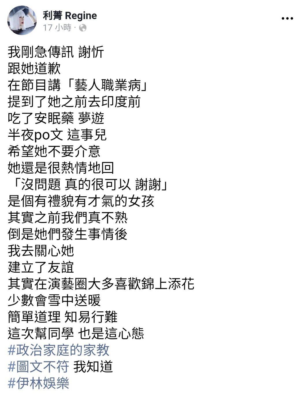 利菁發文向謝忻道歉。 圖/擷自利菁臉書