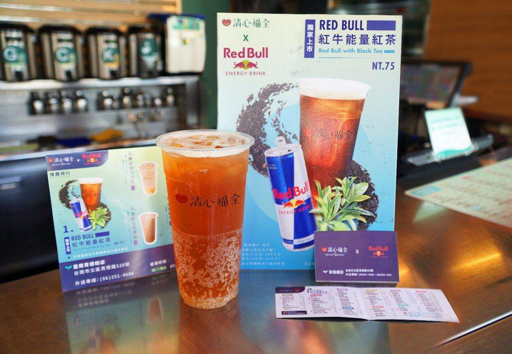 清心福全聯名Red Bull推出「Red Bull紅牛能量紅茶」。 清心福全/提...