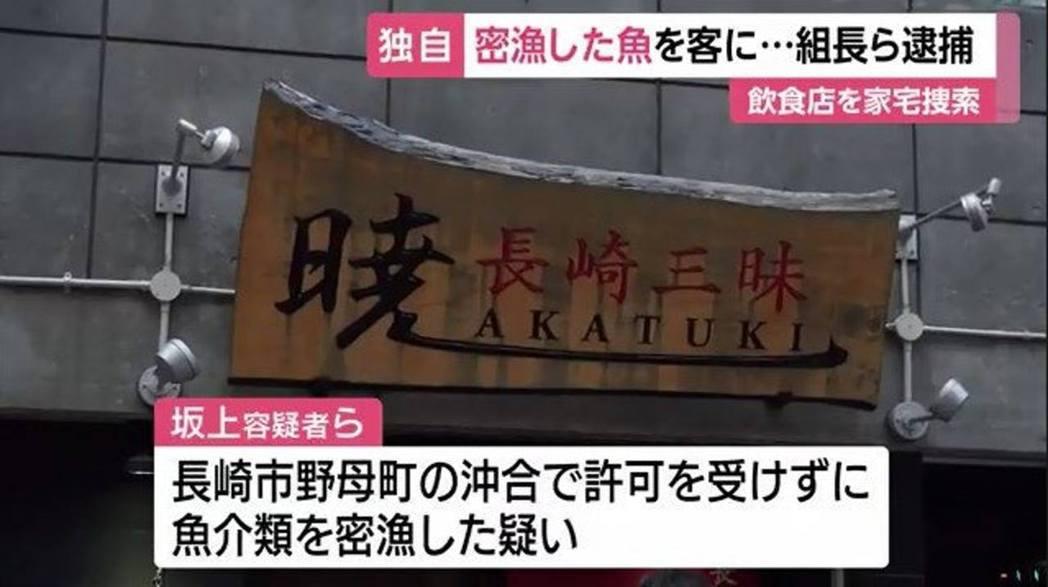 長崎一間頗受觀光客與當地上班族歡迎的生魚片丼飯店,在今年9月突然停止營業。因為調...