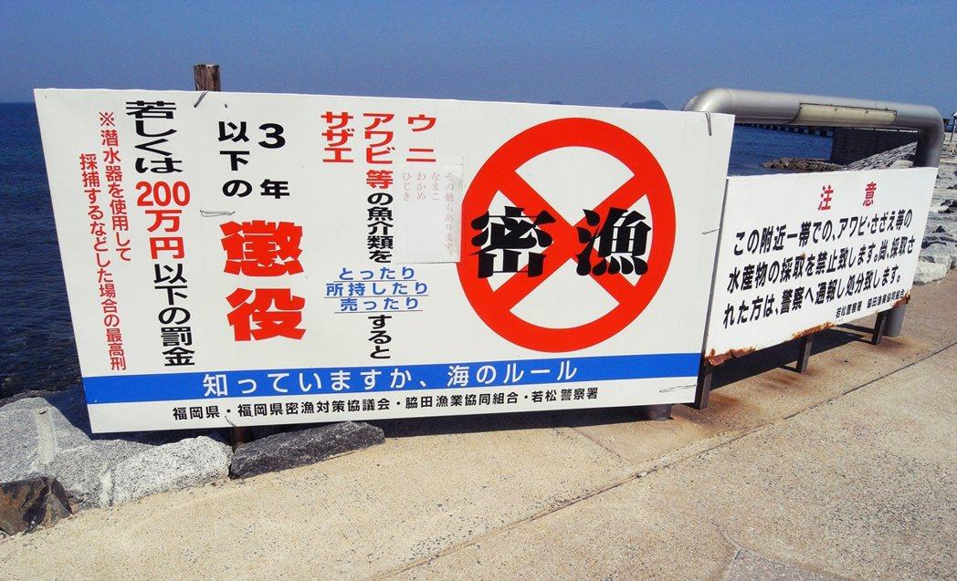 2009年的密漁禁止看板。過去一旦密漁遭逮捕,將處以200萬日圓以下罰金,然而「...