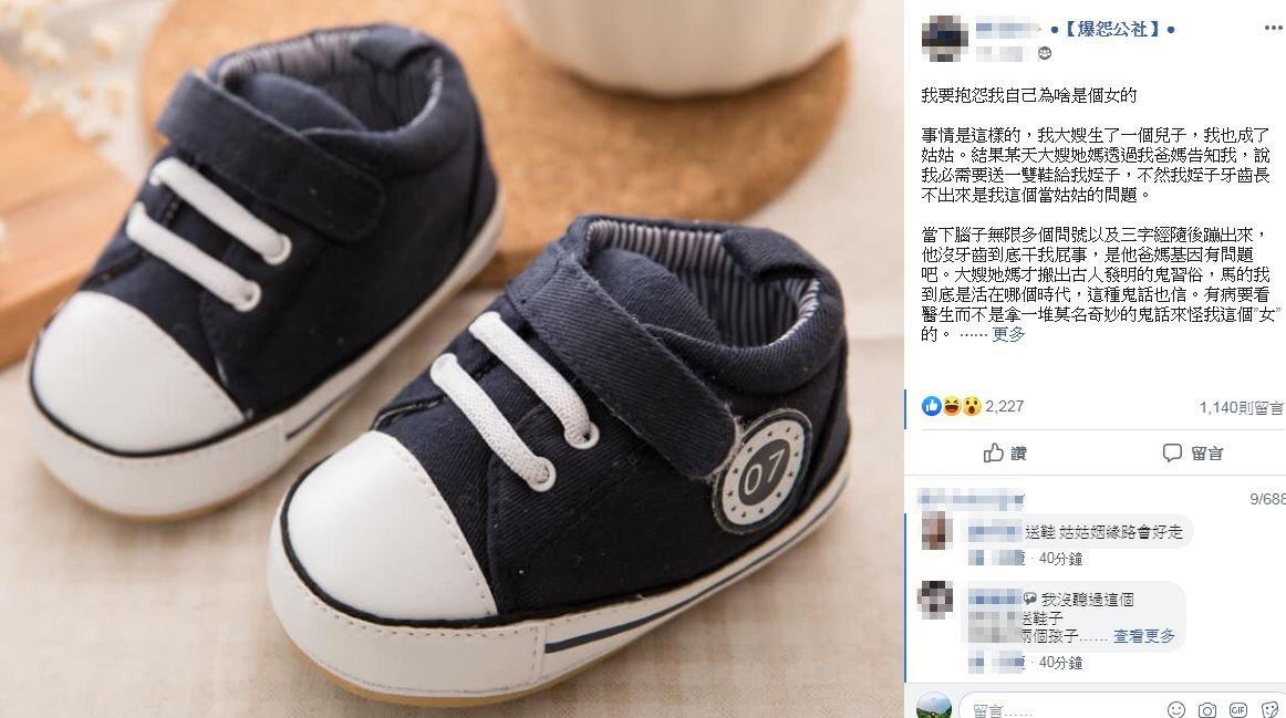 女網友透露,為了給長輩台階下,最後還是有幫姪子買鞋。 圖擷自爆怨公社