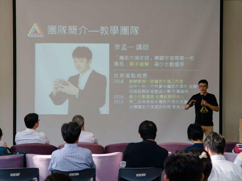 李孟一以魔術方塊特殊專長進入大學,在校外還有開設魔術方塊常態課程。圖/李孟一提供