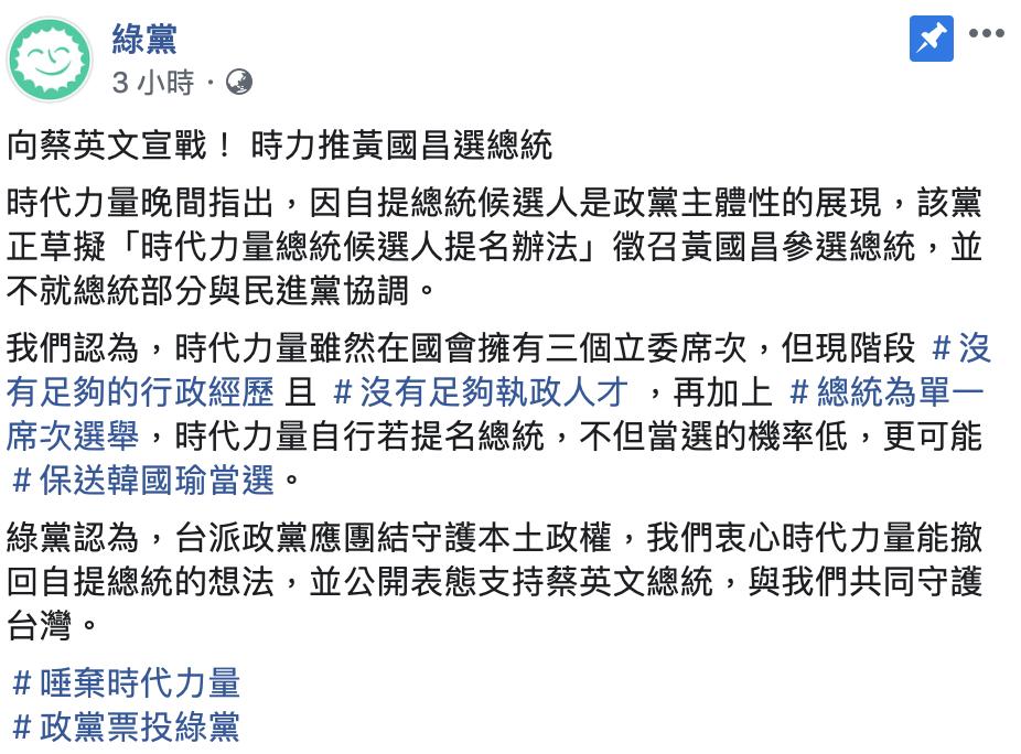 綠黨表示,對時力擬自行提名總統人選的做法,表示唾棄。圖/取自綠黨官方臉書