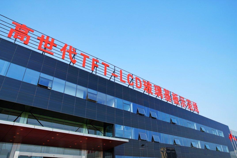 中國建材集團負責高世代TFT-LCD玻璃基板研發的基地,位於安徽蚌埠。(取自人民...