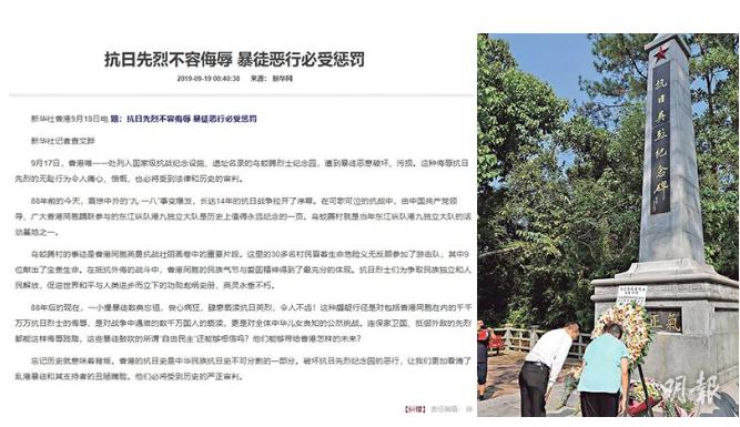 新華社發表文章,表示破壞抗日紀念碑的行動令人痛心、憤慨。 (新華社網站/中新社資...