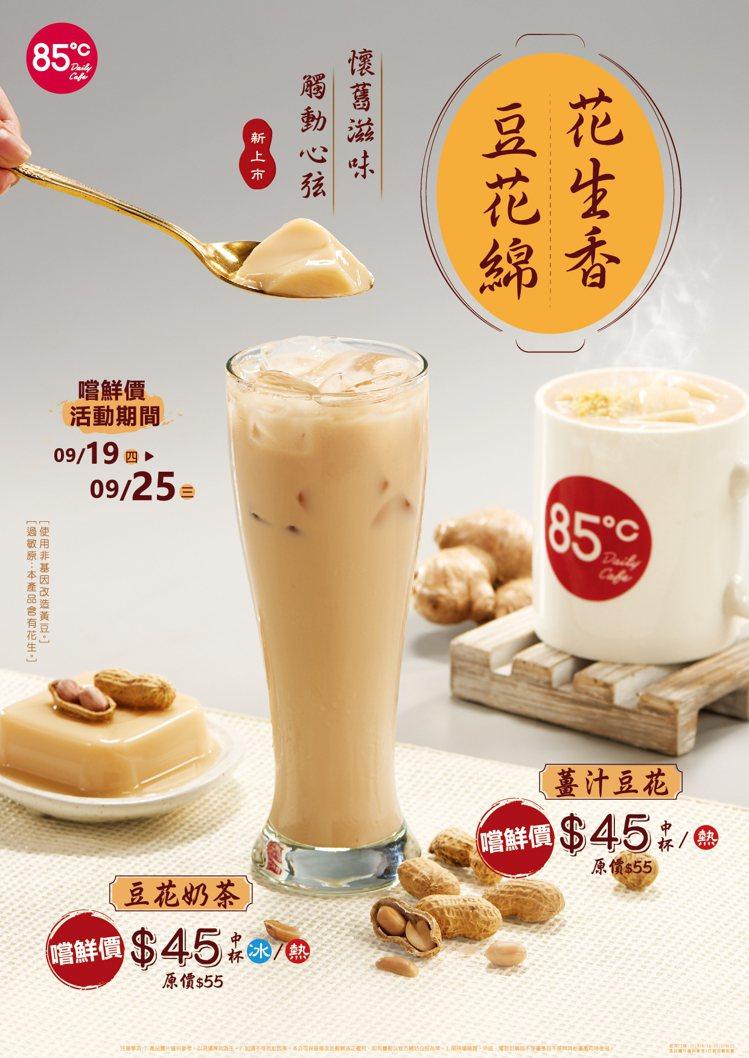 圖/85℃提供 ※本產品含有花生、牛奶,不適合對其過敏體質者食用