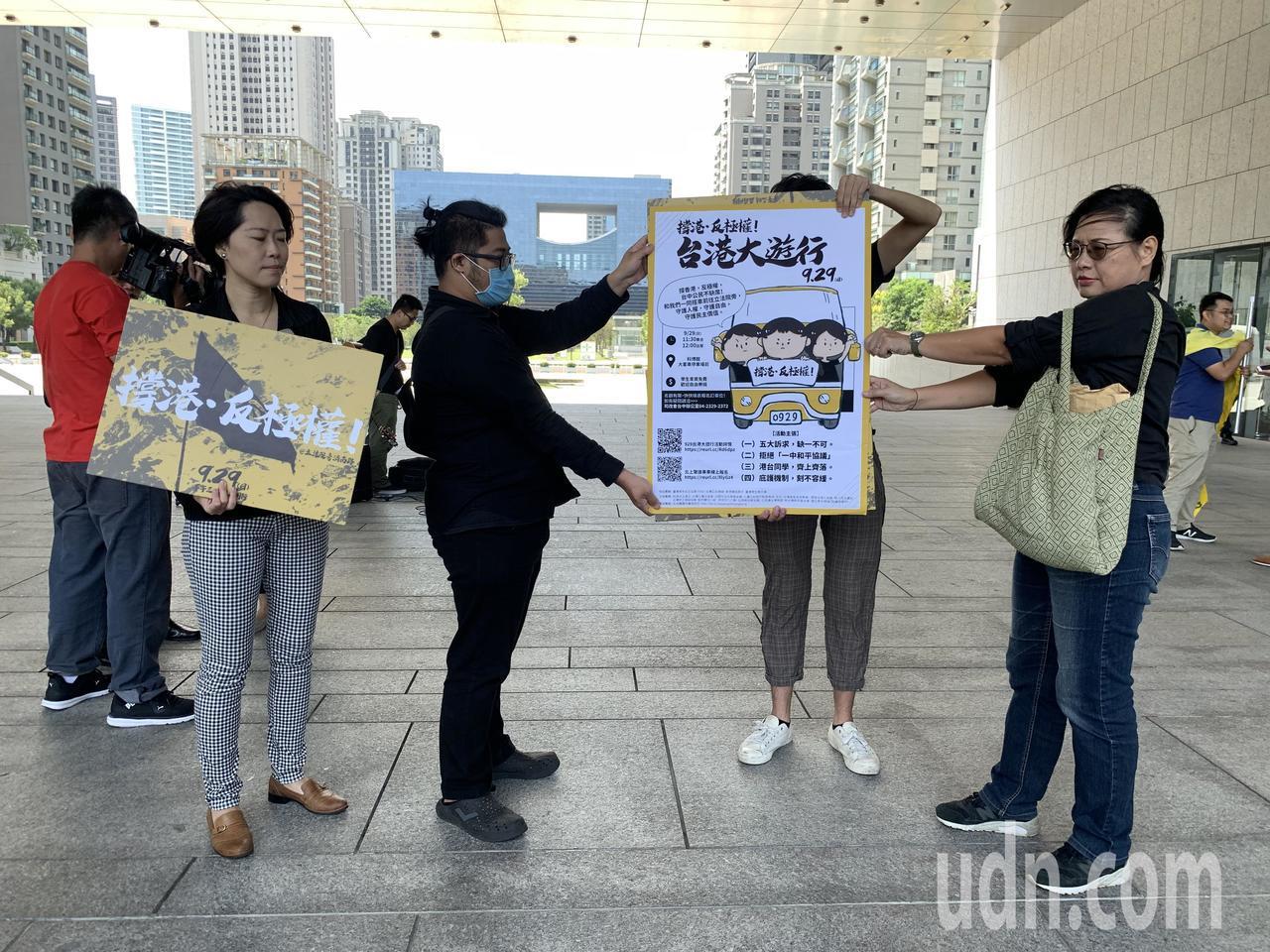 中台灣公民團體今天站出來在市府廣場「撐香港挺反極權」,號召929一起北上,928...
