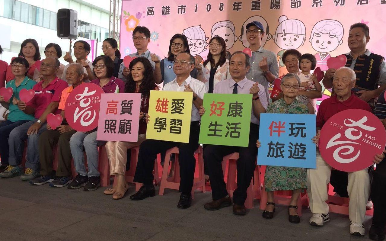 高雄市政府啟動今年的重陽敬老活動。記者楊濡嘉/攝影