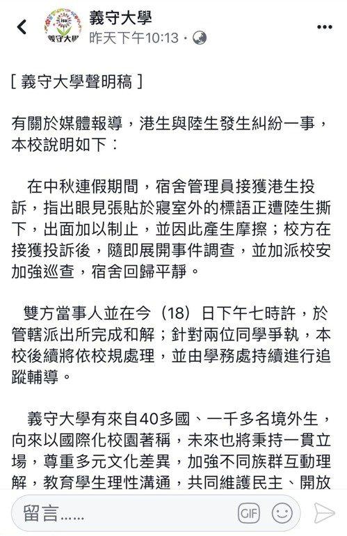香港反送中事件引發港陸兩地學生在校園起衝突,校方昨晚發出聲明稿稿。圖/取自義守大...