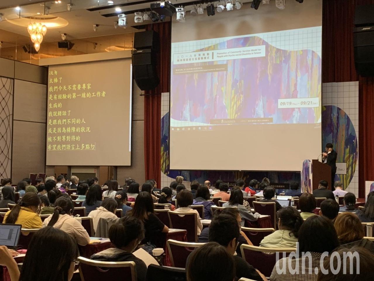 伊甸基金會今舉辦「台灣推動精神障礙社區服務模式國際研討會」。記者陳雨鑫/攝影