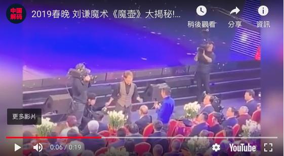 大陸網路流出的今年春晚台灣魔術書劉謙的「魔壼」換壼片斷。(YOUTUBE)