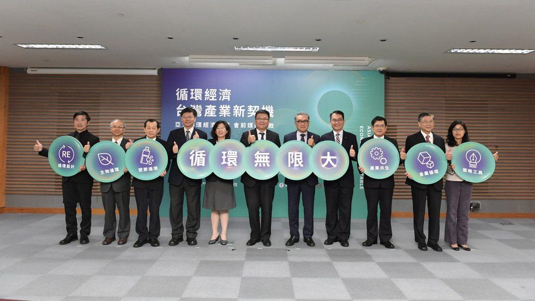 循環台灣基金會今日與指導單位經濟部與環保署、合辦單位工研院及台糖、台電、中油、中...