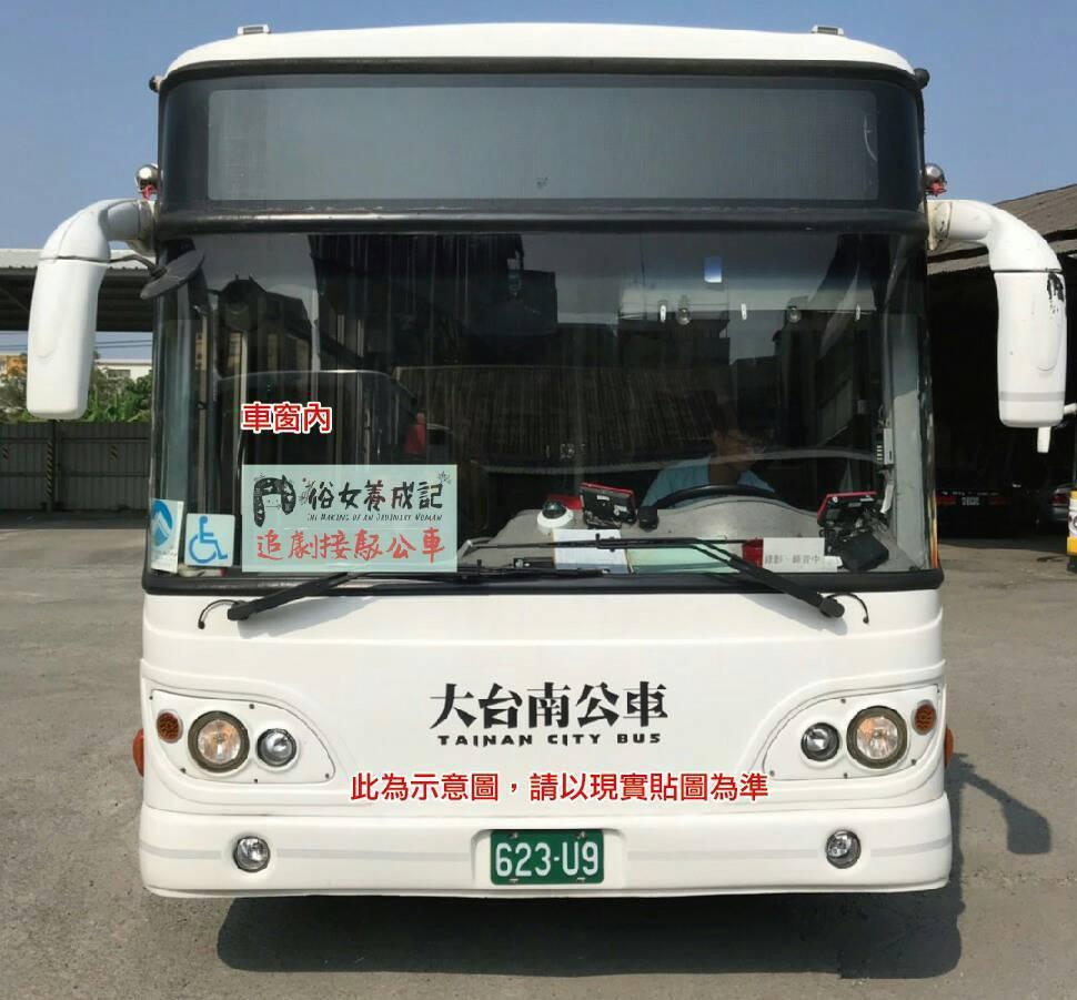 台南市政府開闢「俗女養成記接駁專車」往返嘉義高鐵站至菁寮。圖/交通局提供