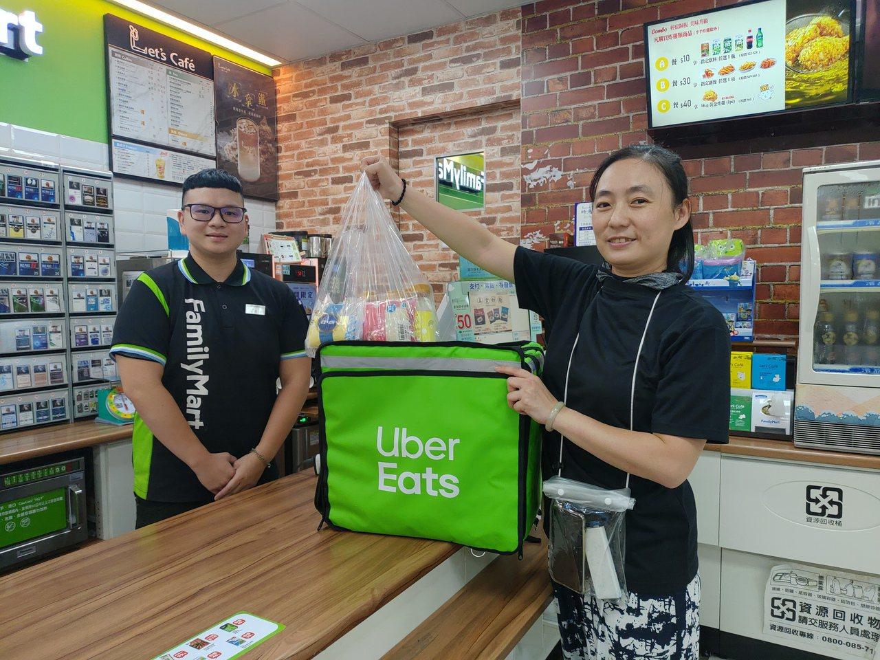 全家便利商店與Uber Eats 合作,擴大外送服務範圍至雙北市,9月25日起即...