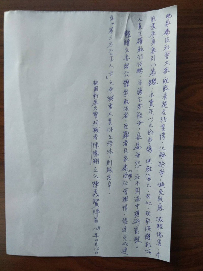 殉職消防員家屬寫信給立委,希望修法成立第三方獨立調查機制 (圖/家屬提供)