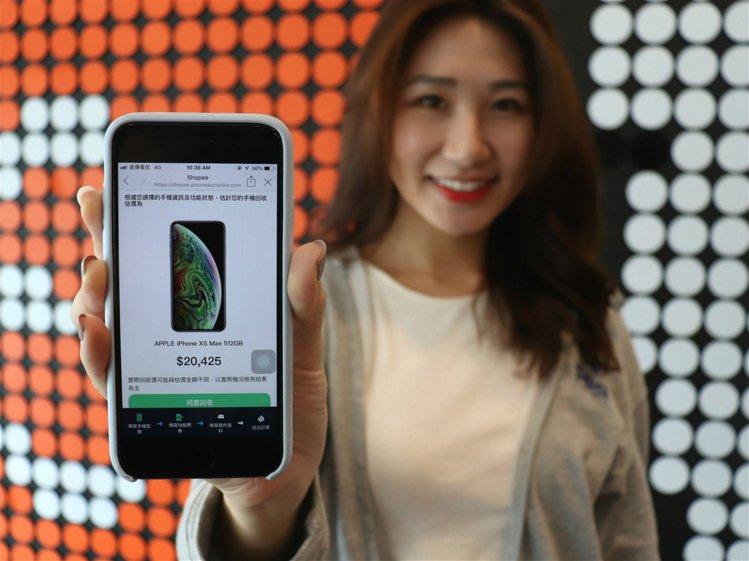 蝦皮購物「線上手機回收」指定機種回收最高現領20,425元現金回收金。圖/蝦皮購...