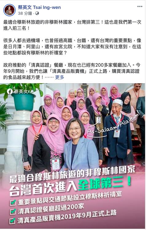 蔡總統臉書稍早表示,台灣首入全球第三最適合穆斯林旅遊的非穆斯林國家。照片翻攝自總...