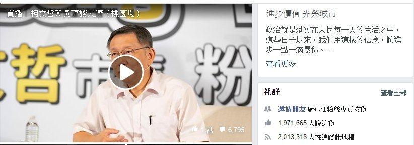 台北市長柯文哲臉書粉專按讚數今晚異常暴增,引發討論。圖/取自柯文哲臉書