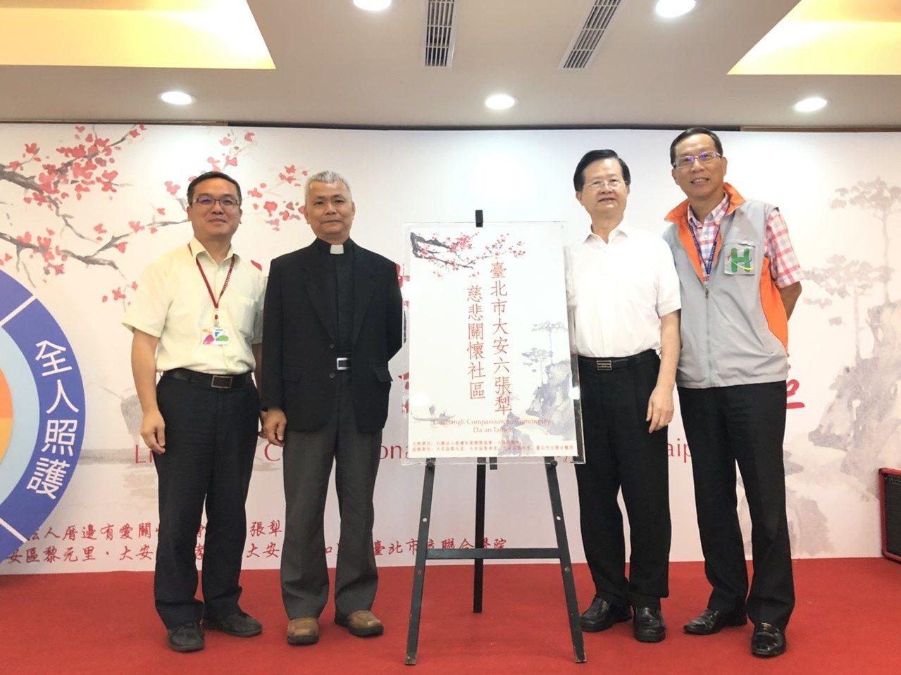 台北市衛生局長黃世傑(右二)表示,聯合醫院仁愛院區關心社區周遭的里民,建立「關懷...