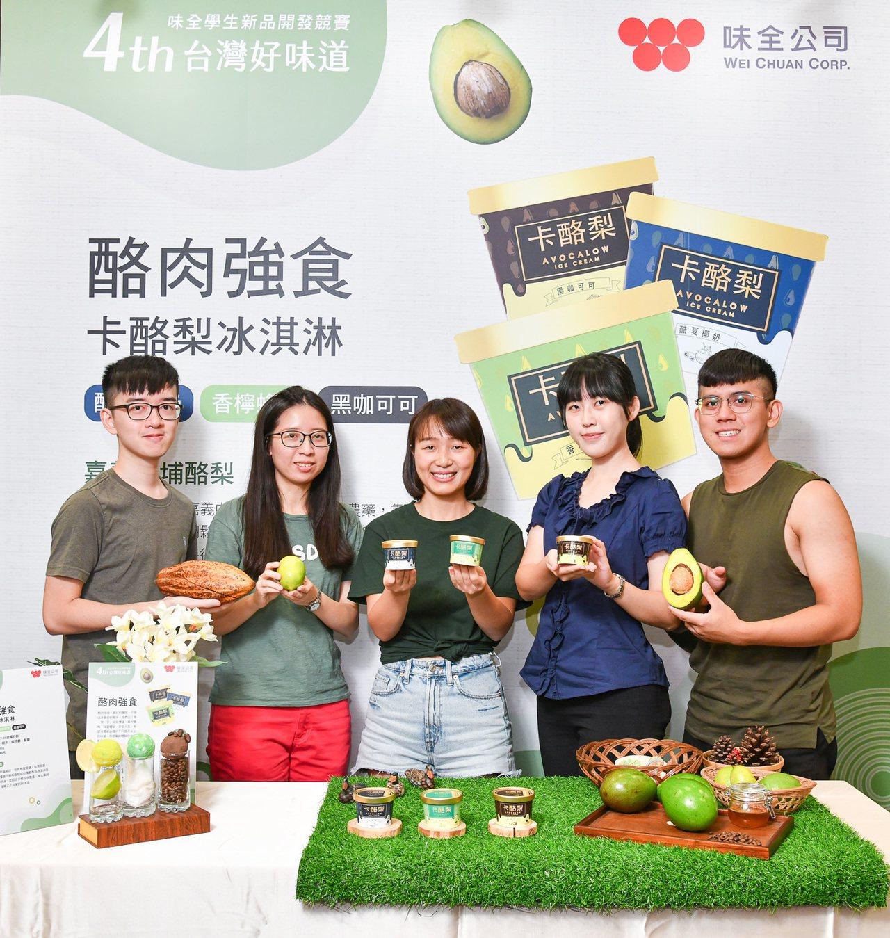 來自台灣大學食品科技研究所的「酪肉強食」獲得30萬冠軍大獎,他們以台灣在地酪梨製...