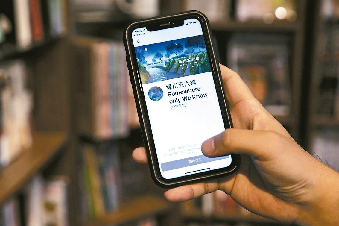 台中市文化局推出「綠川五六橋」線上實境解謎遊戲,以臉書機器人引領穿越古今,漫遊文...