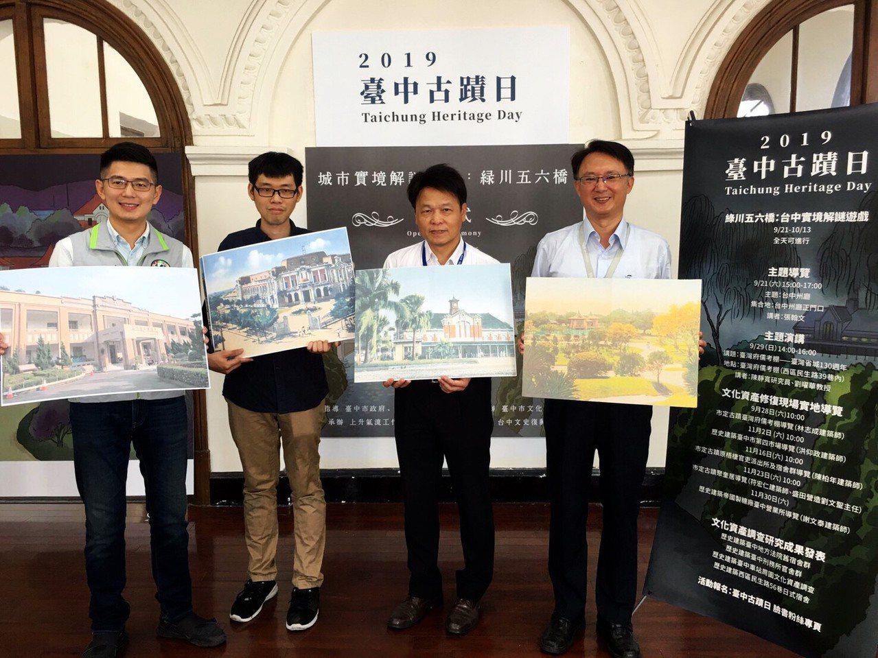 9月第3個周末為全國古蹟日,台中市文化局推出「綠川五六橋」線上實境解謎遊戲,以臉...