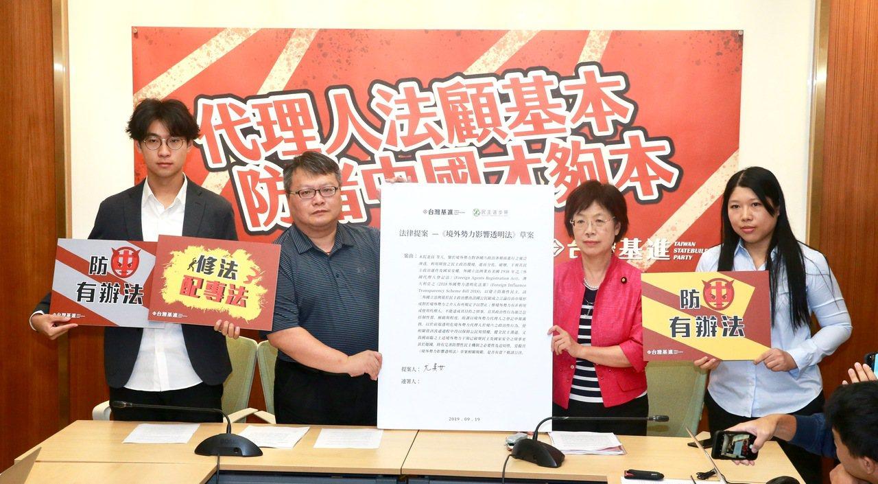 台灣基進與民進黨立委尤美女(右二)等人,昨天上午在立法院舉行「境外勢力影響透明法...