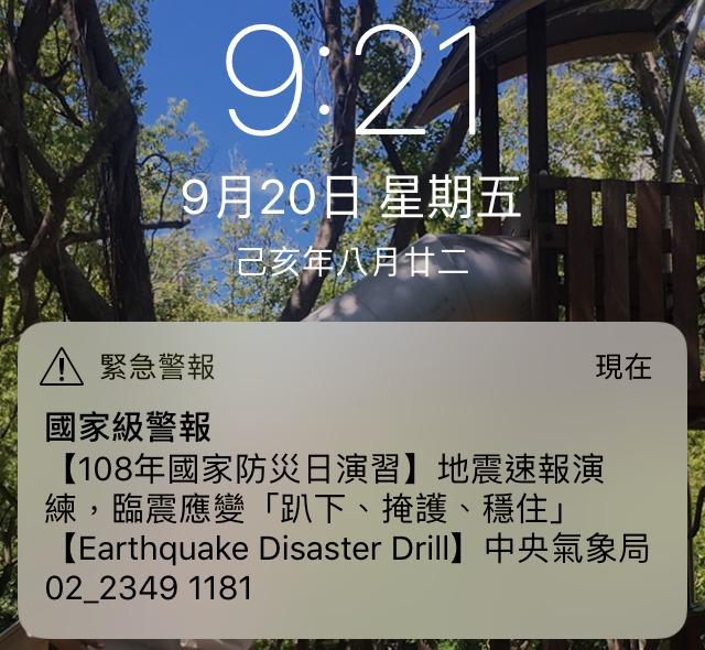 今天(20日)是國家防災日,上午9時21分民眾手機都接到地震速報測試。記者雷光涵...