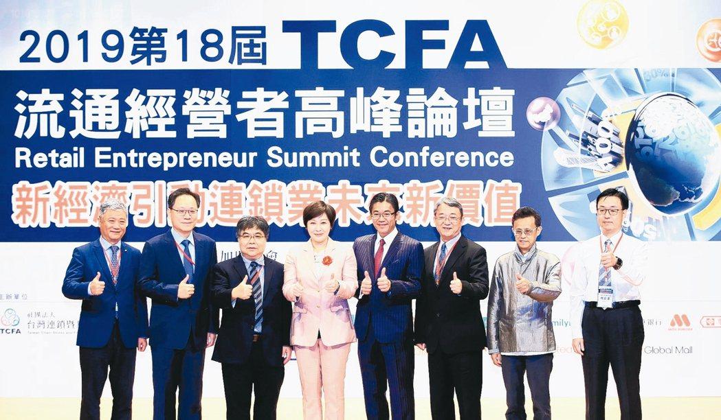 TCFA第18屆「2019流通經營者高峰論壇」,TCFA理事長賴淑芬(左四)和副...
