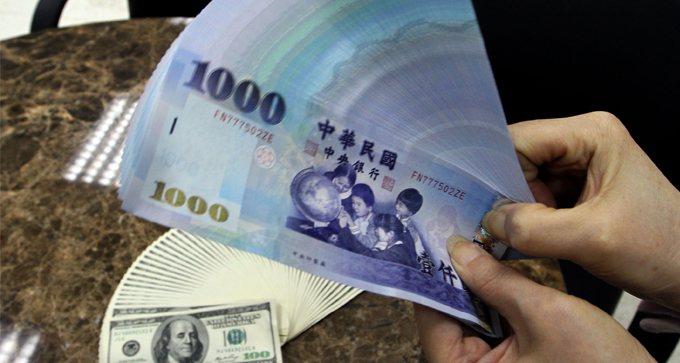 新台幣匯價來到去年6月底以來、近1年半的高點。 報系資料照