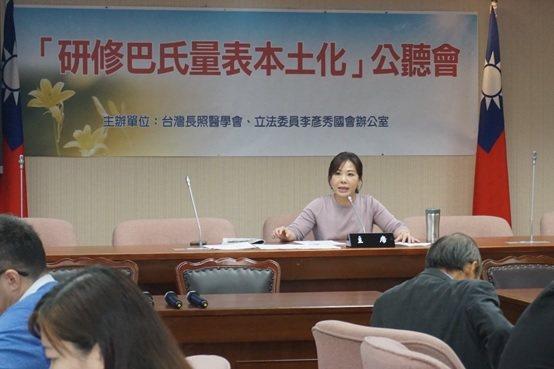 立法委員李彥秀主持「研修巴氏量表」公聽會的活動。 楊連基/攝影