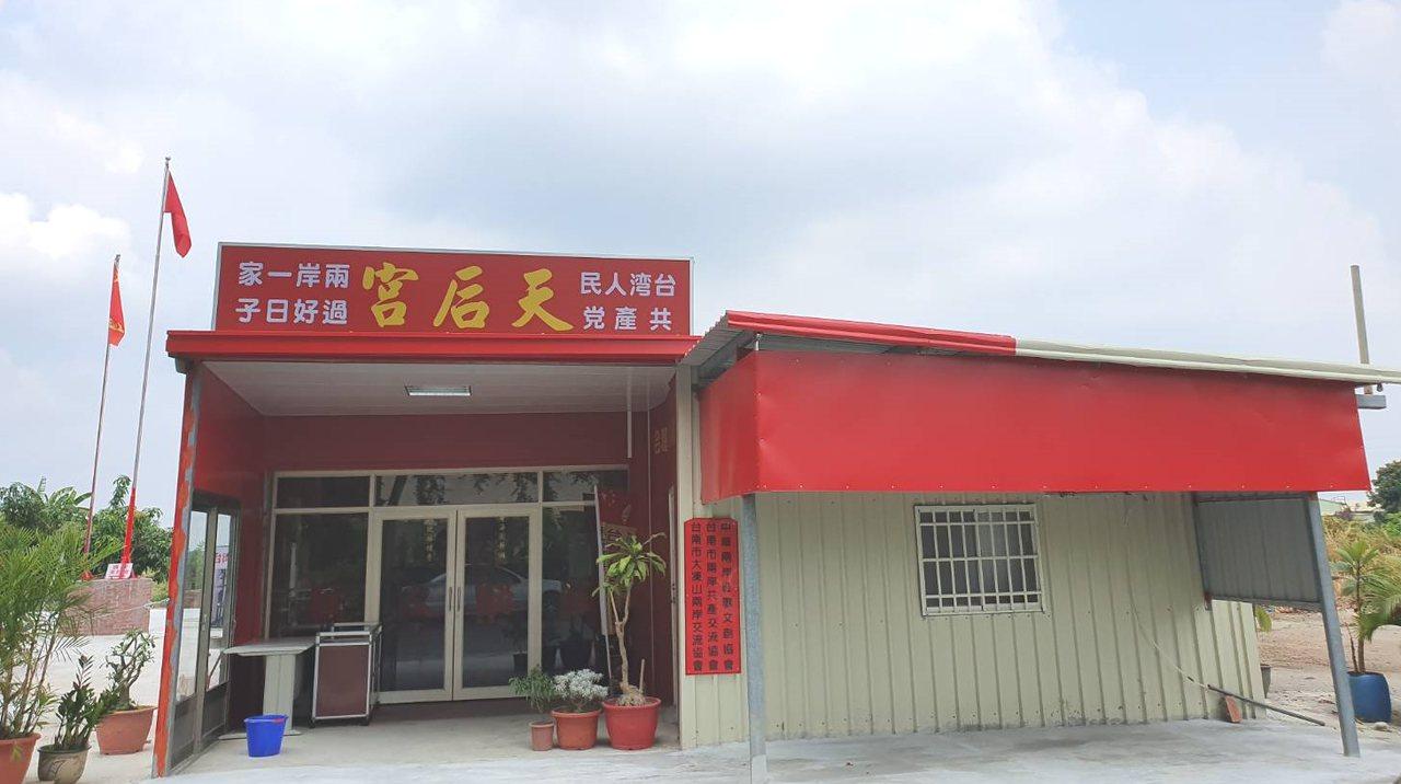 「台灣人民共產黨」黨主席林德旺所搭建的「天后宮」,懸掛五星旗引發熱議,經認定是違...