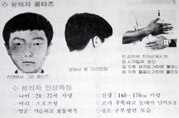 1988年南韓發布的華城連環殺人案兇手模擬圖。圖擷自朝鮮報導