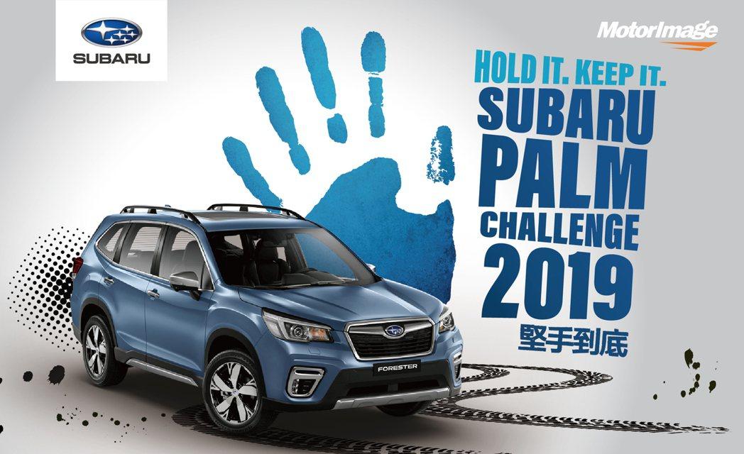 邁入第十一個年頭的SUBARU Palm Challenge「堅手到底 耐力手拉...