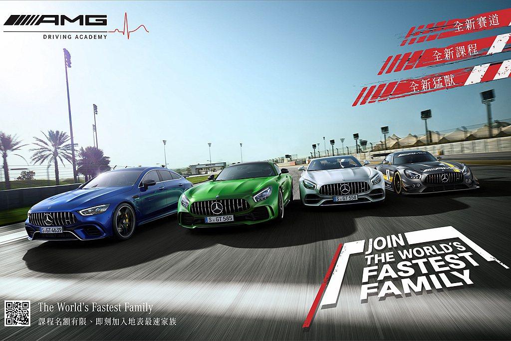 2019 AMG Driving Academy駕駛學院,將以全新陣容、全新課程...