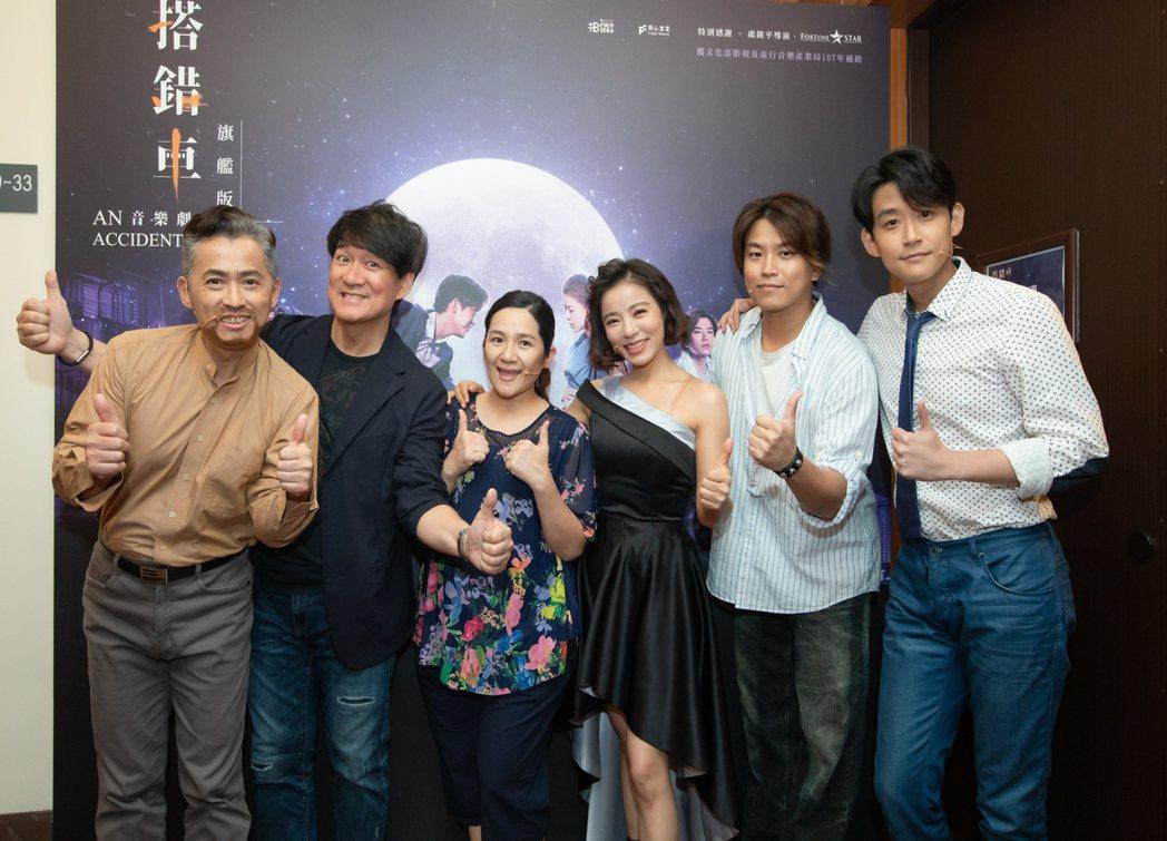 周華健(左二)帶傷觀看「搭錯車」的第20場演出,開演前與主要演員們合照。圖/相信