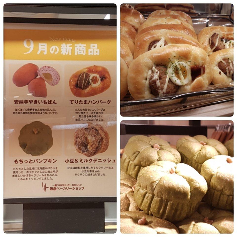 Hankyu Bakery麵包花車的麵包品項數約24款,每月皆會推出數款新品。記...