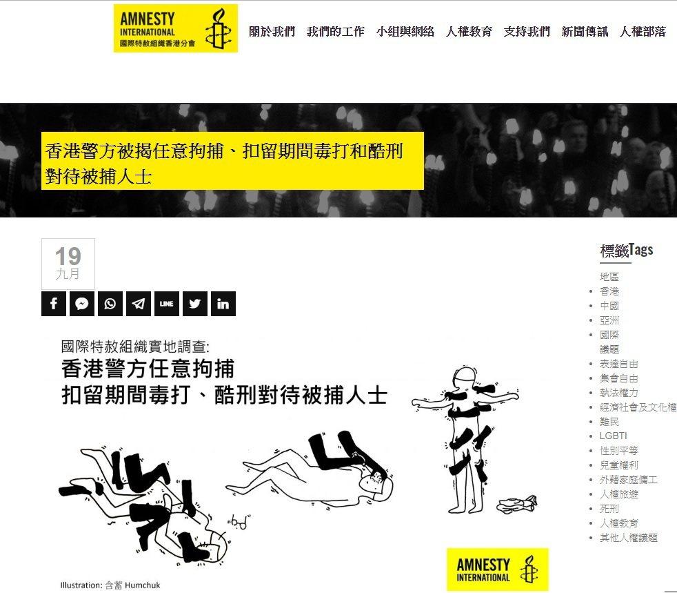 國際特赦組織19日發布調查報告,指控香港警方對被捕的抗議人士施虐。報告英文全文可...