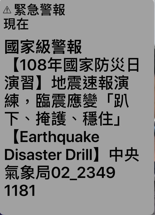 為記取921大地震教訓,內政部將每年9月21日訂為「國家防災日」,今天上午9點2...