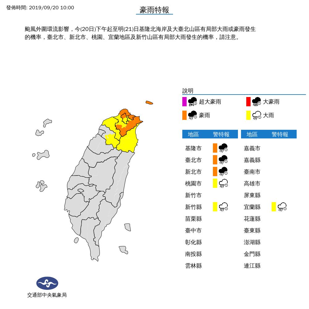 受到清度颱風塔巴外圍環流影響、基隆和雙北地區留意豪雨發生。圖/中央氣象局提供