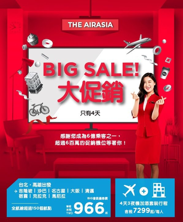 AirAsia今(20)宣布總承載人數已達6億人,為慶祝此亮眼成績同步推出秋季大...
