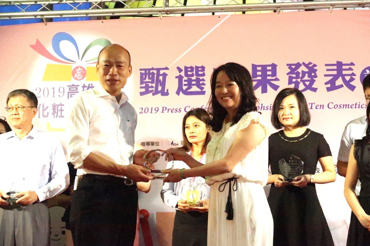 高雄市長韓國瑜頒獎給「2019高雄十大化粧品伴手禮」獲選廠商。記者徐如宜/攝影
