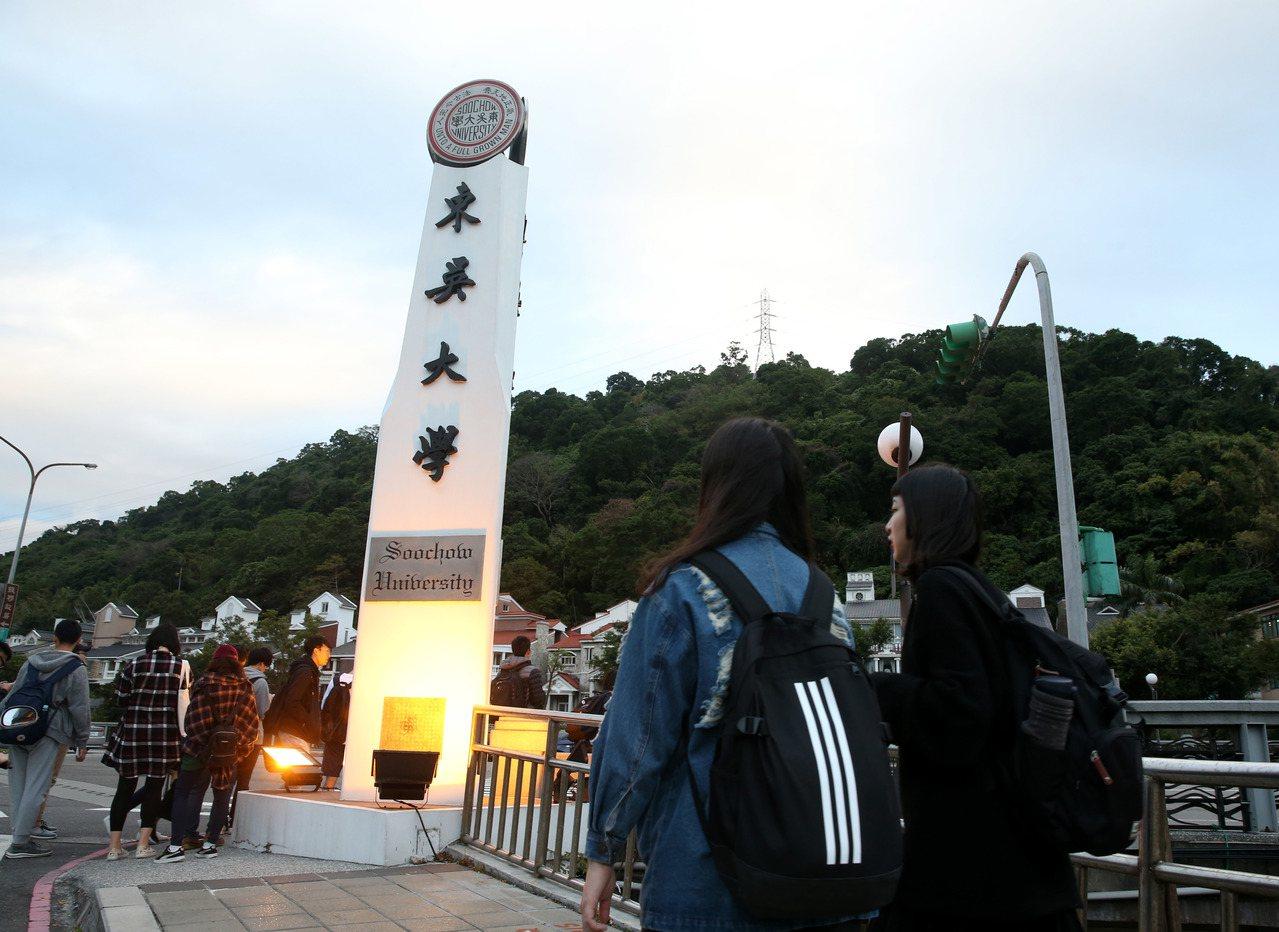 東吳大學校門。本報資料照片