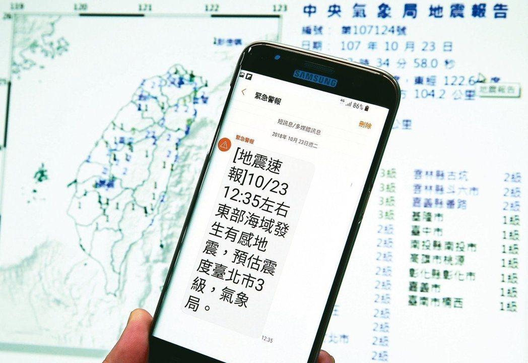 中央氣象局說,地震預警將可從15秒縮短至10秒。聯合報系資料照