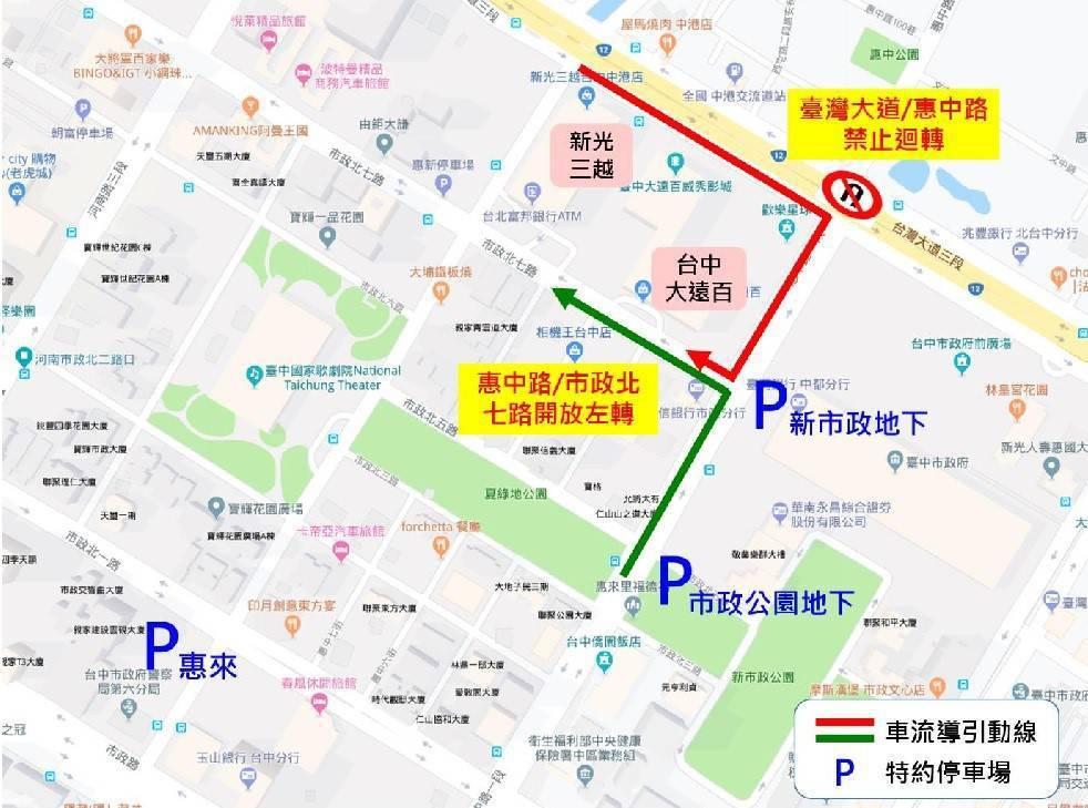 台中市今(108)年百貨公司周年慶交維措施示意圖。圖/台中市警六分局提供