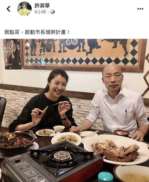 立委許淑華在臉書貼文,啟動「韓市長增肥計畫」。圖/立委許淑華提供