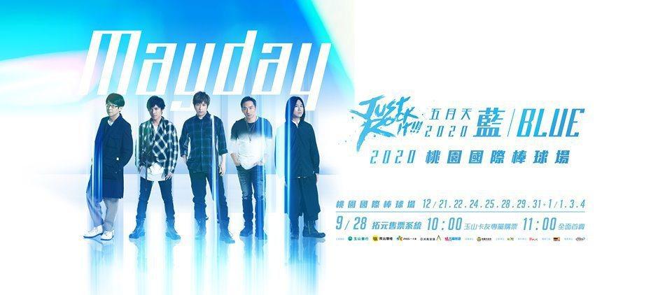 五月天「藍 | BLUE」巡演將於桃園國際棒球場共辦10場。圖/摘自臉書
