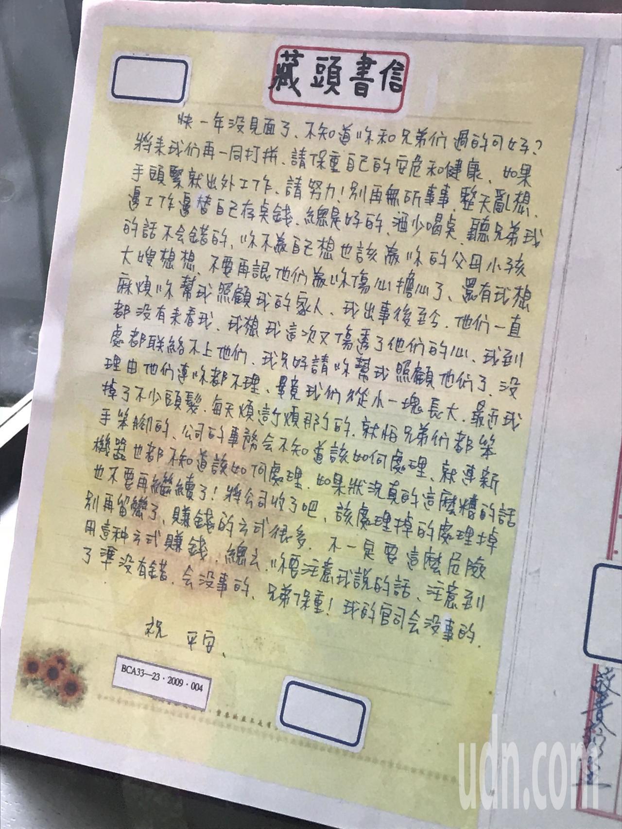 法務部嘉義監獄同場加映「珍貴獄政文物展」,其中受刑人的藏頭書信最吸引人注目。記者...