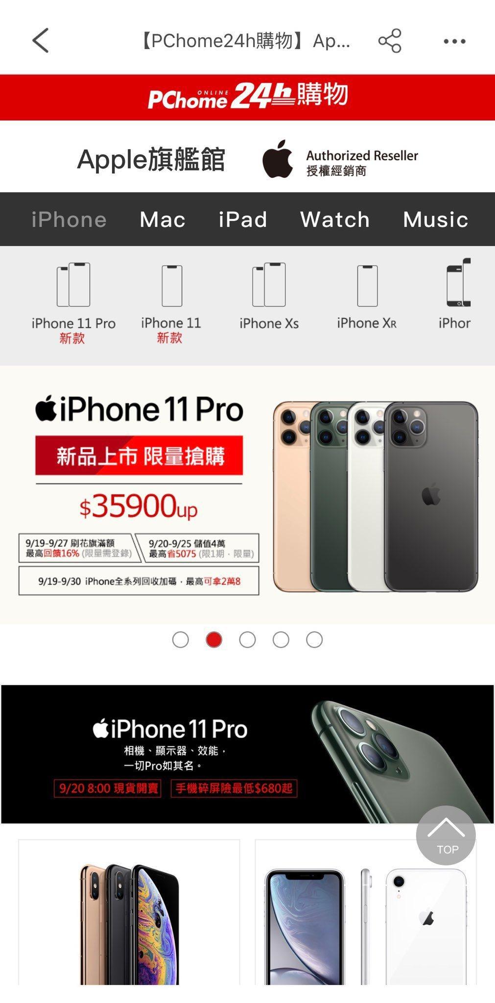 PChome 24h站上iPhone 11系列開賣3小時,業績成長逾四倍。圖/網...